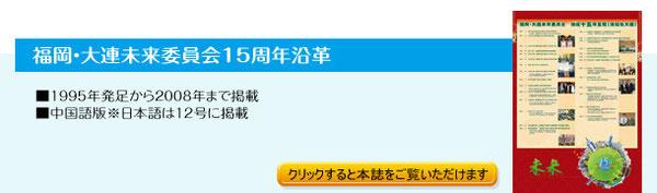 15周年沿革(4.6M)