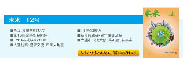 2008年未来12号(7.8M)