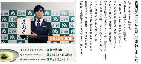 うどん県副知事 要潤さんから重大発表!
