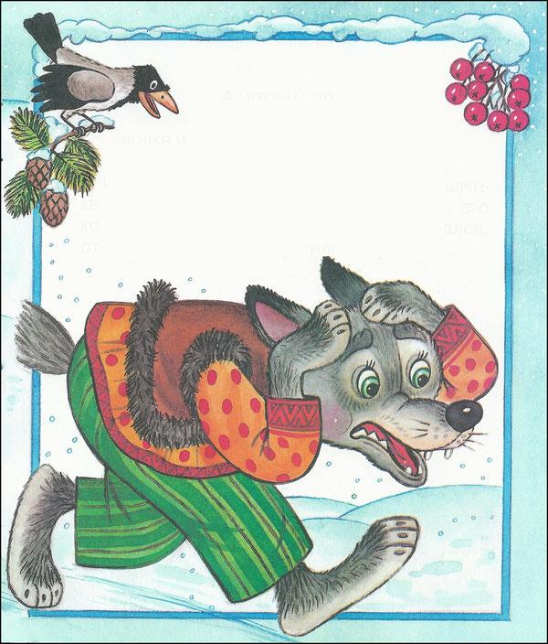 Французская сказка волк улитка и осы с картинками