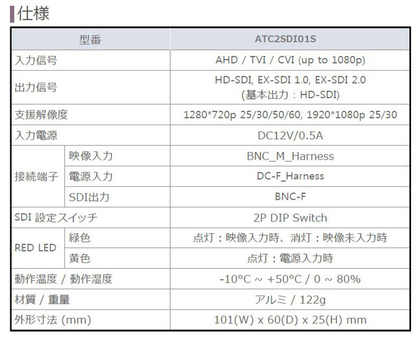 AHD/HD-TVI/CVI to HD-SDI(EX-SDI)変換コンバーター 仕様表