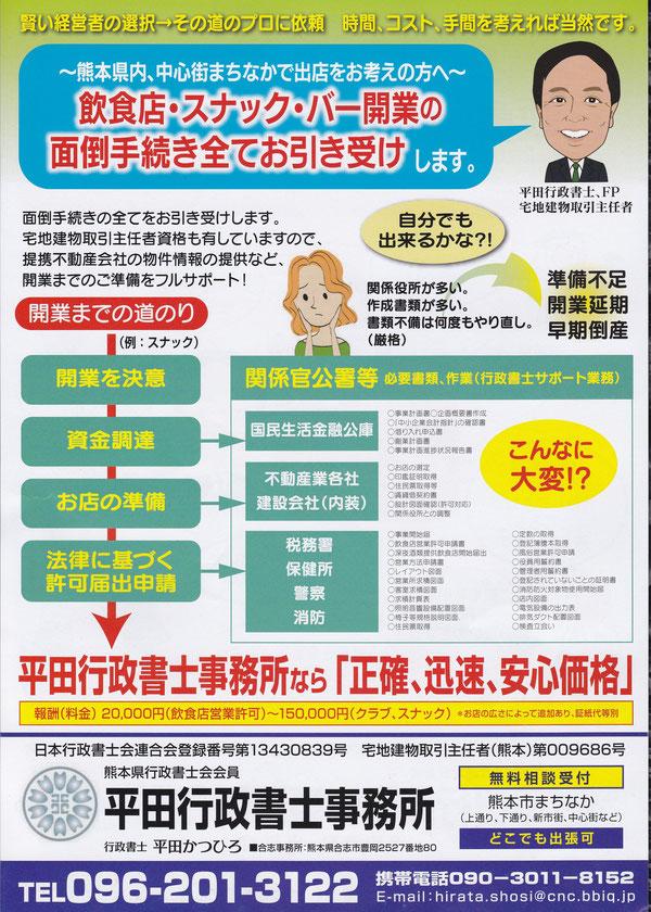 熊本で安く風営許可申請行政書士