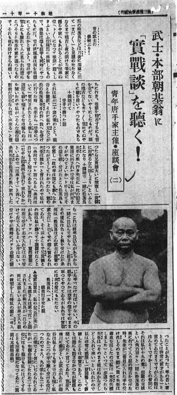 『琉球新報』昭和11(1936)年11月10日