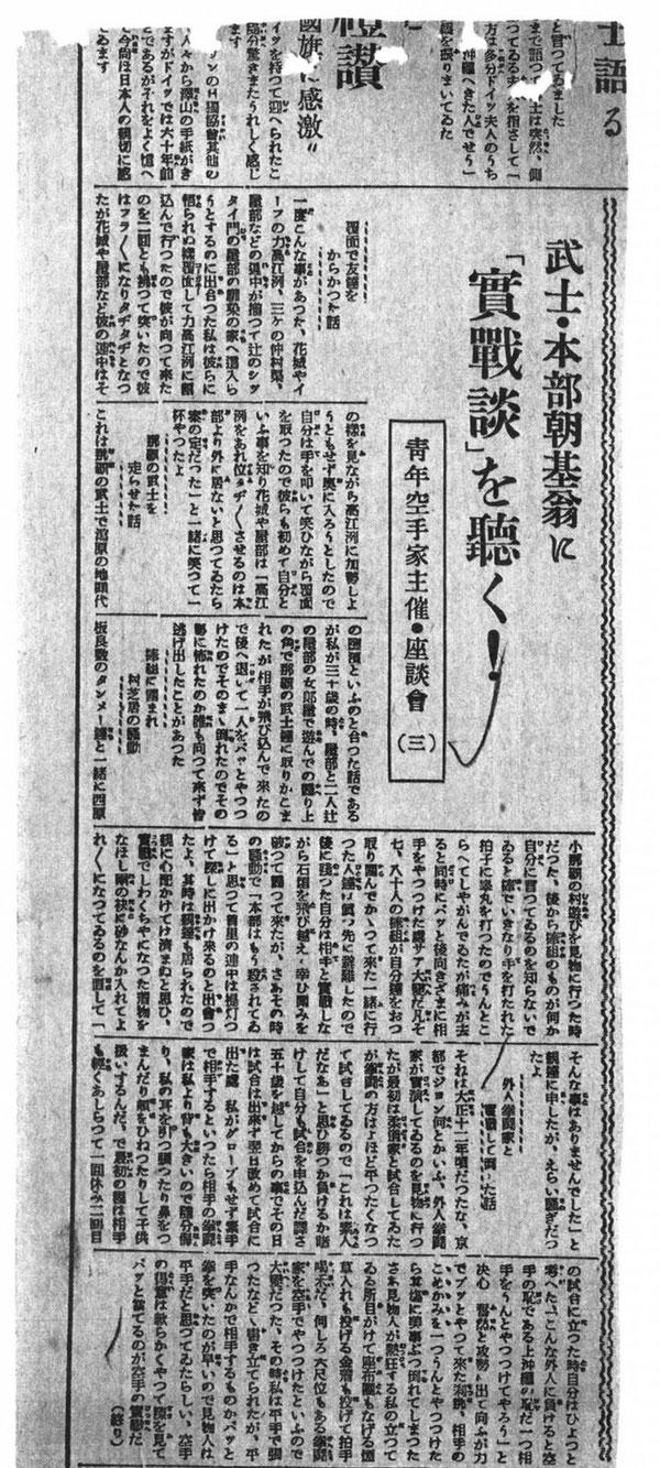 『琉球新報』昭和11(1936)年11月11日