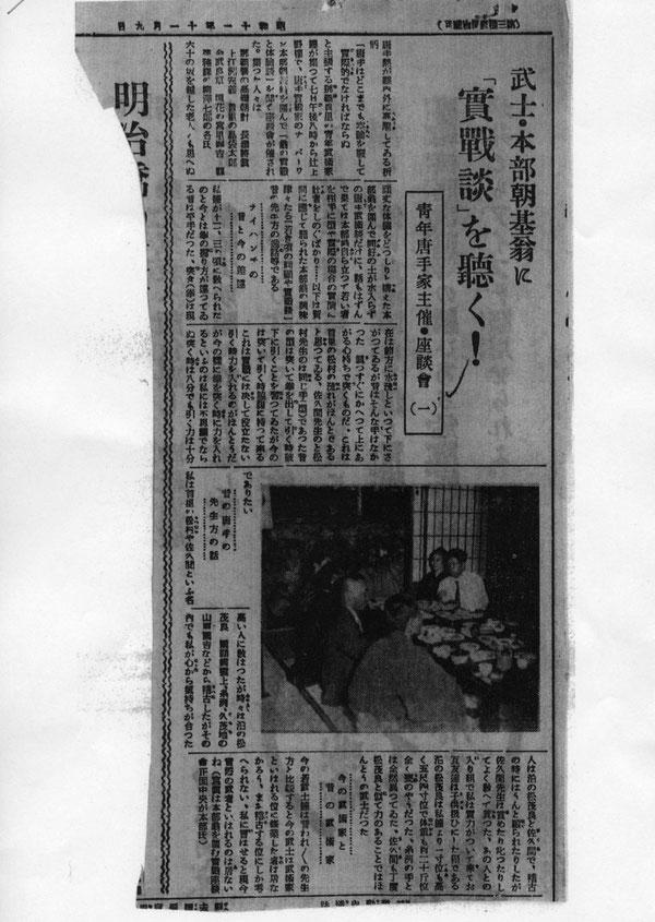 『琉球新報』昭和11(1936)年11月9日