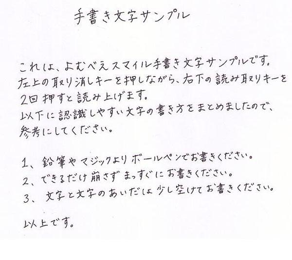 手書き文字サンプル