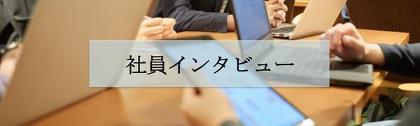 → インタビュー