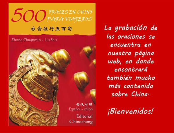 500 Frases En Chino Para Viajeros 衣食住行500句