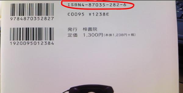 本は赤いマルで囲った数字を記載ください。