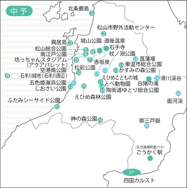 愛媛の公園 愛媛 地図 遊び場