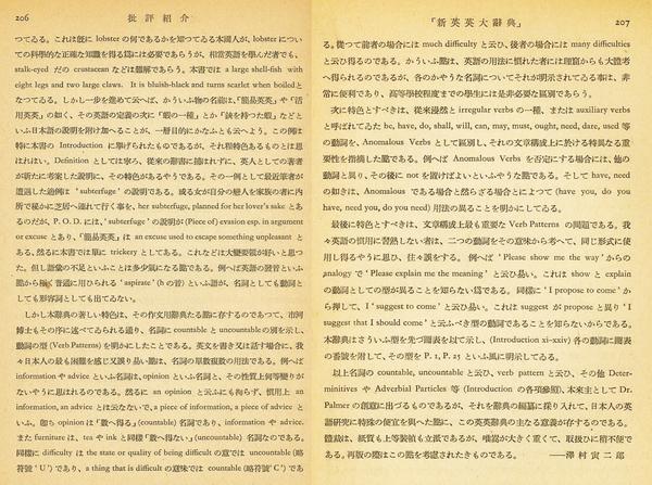 澤村寅二郎『批評紹介 新英英大辞典』英文学研究第23巻第2号 日本英文學會 1943年(著者所収)