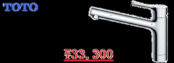 TOTO TKS05301J