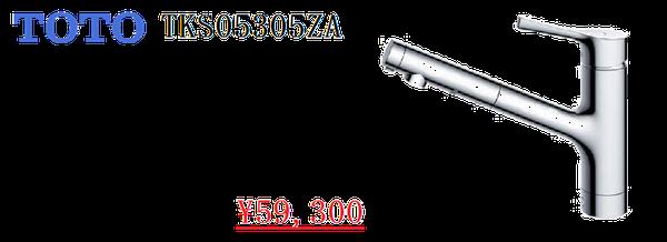 TOTO TKS05305Z
