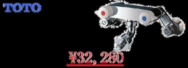 TOTO TW21RZ
