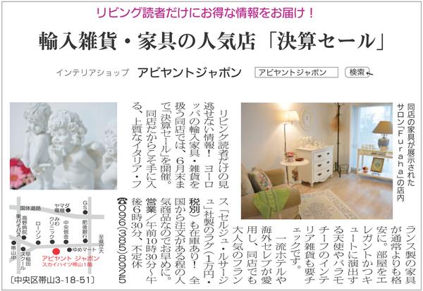 リビング熊本5/31号掲載広告です。