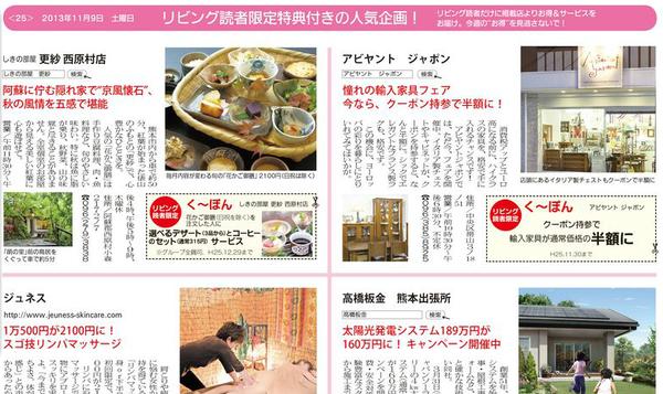 リビング熊本2013年11月9日号