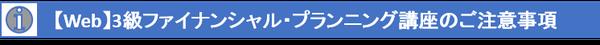 【Web】3級ファイナンシャル・プランニング講座のご注意事項