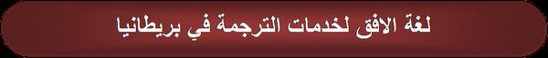 شركة لغة الافق لخدمات الترجمة في بريطانيا Arabic translation services UK