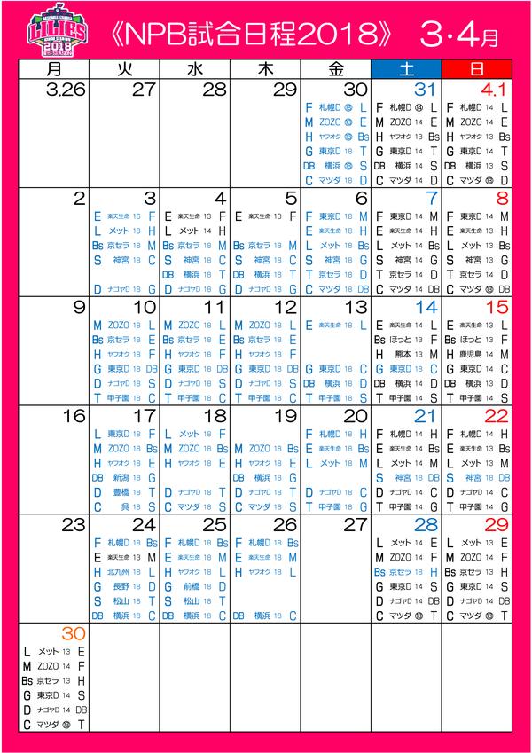 年 プロ野球行事日程 |   日本野球機構
