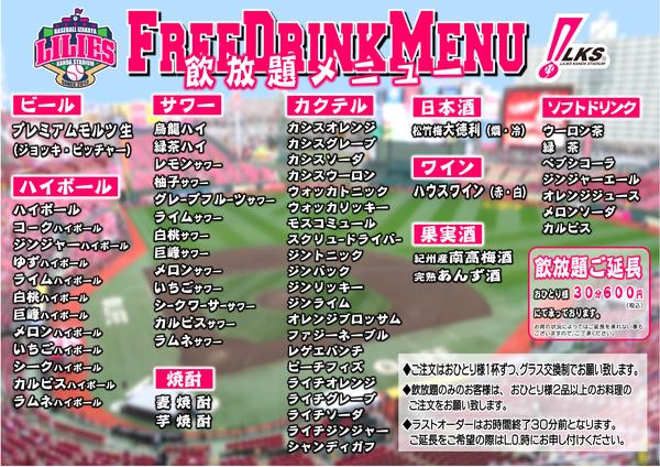 野球居酒屋 飲み放題メニュー 2019