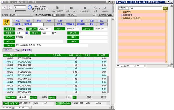 売上猫くん on MySQL 5.0β
