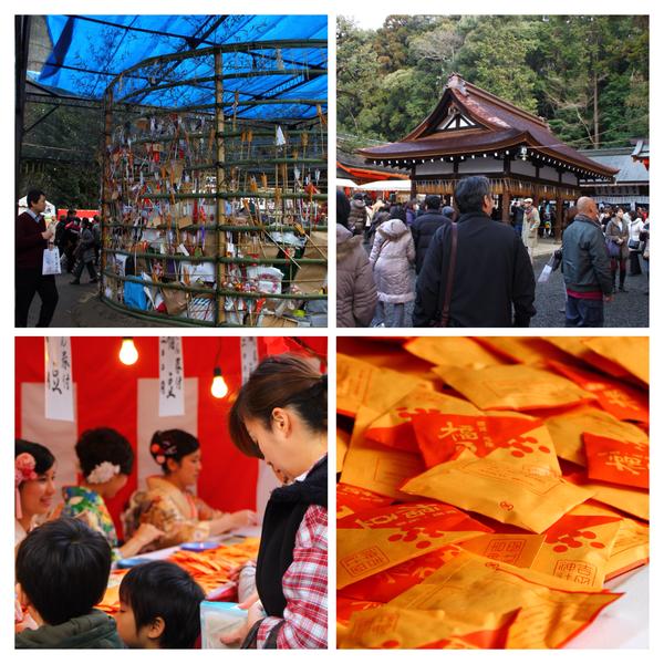 京都 節分祭 吉田神社