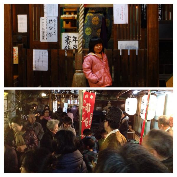 京都小さな神社節分祭