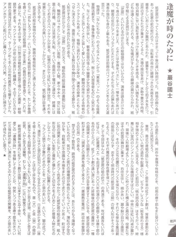 「逢魔が時のために」(巖谷國士、唐組秋公演によせて、2014年8月)