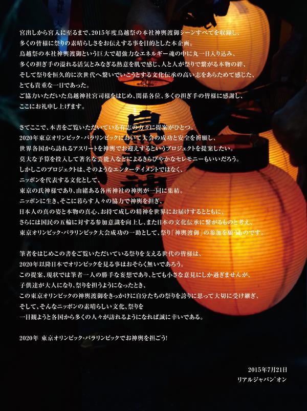 2020東京五輪で神輿をあげる提案, 2015年 鳥越祭・本社千貫神輿渡御写真集(後編)  巻末掲載の編集後記より抜粋:2015年7月発行