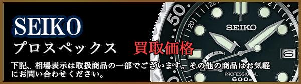 セイコー時計 買取
