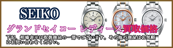 セイコー時計 レディース 買取