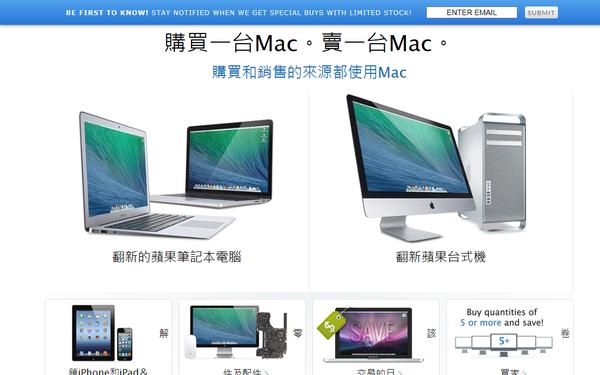 mac of all trades 二手蘋果電腦