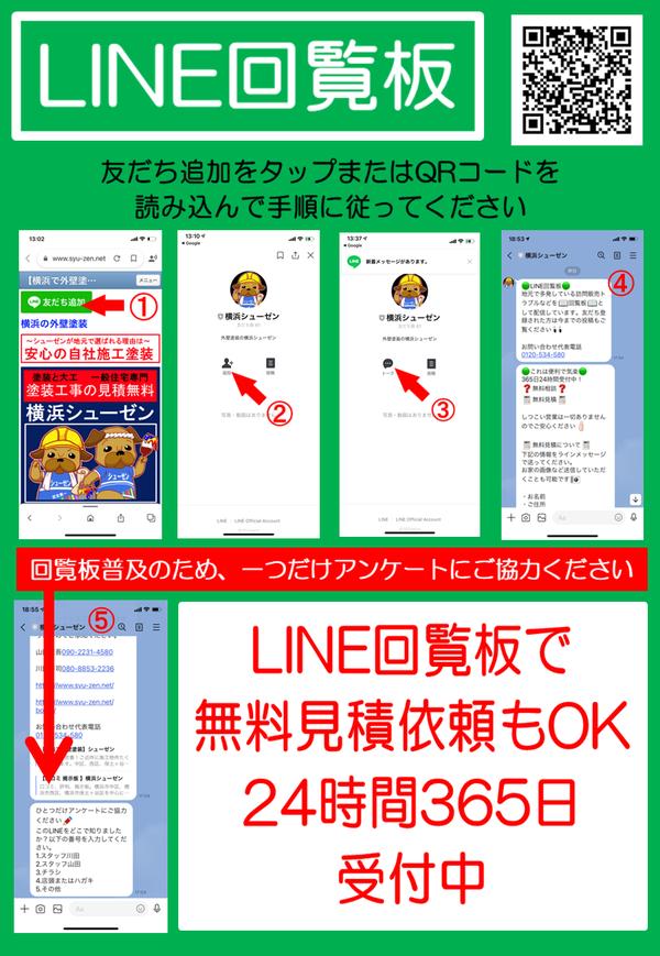 地元の情報を受け取れる。さらに横浜での外壁塗装をLINEで申し込める。