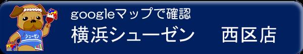 西区店の所在地。神奈川県横浜市西区藤棚町1-91-1F