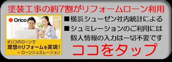 横浜の塗装工事でリフォームローンが使えます。横浜シューゼンはオリコの正規特約店です。横浜で外壁塗装をご検討の皆様、お支払いは横浜シューゼンにご相談ください。