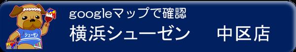 横浜市中区店の所在をgoogleマップで確認。外壁の塗装を横浜市中・磯子区でするなら横浜シューゼンにお任せ。相場の確認や色のイメージもお尋ねください。