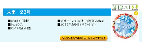 2019年未来23号(6M)