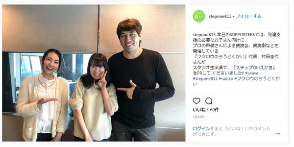J-WAVEに出演してご紹介いただきました!サッシャさん寺岡さんありがとうございました!!