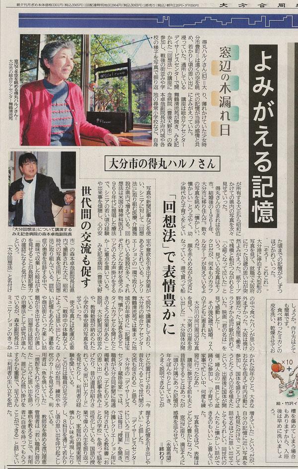 ©大分合同新聞 2017年12月25日夕刊より