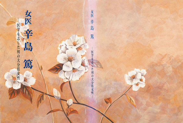 『女医 辛島 篤』の表紙カバー