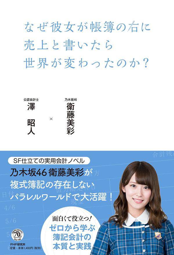 ©PHP研究所 澤昭人 衛藤美彩 『なぜ彼女が帳簿の右に売上と書いたら世界が変わったのか?』の表紙