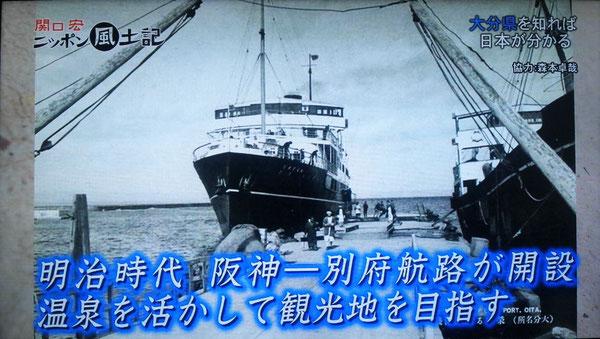 ©BS-TBS 放送 『関口宏ニッポン風土記 第4回 大分県』より