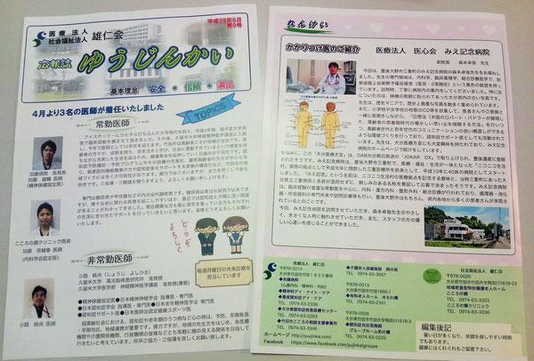 加藤病院広報誌『ゆうじんかい』平成28年6月号 (※クリックすると拡大します)