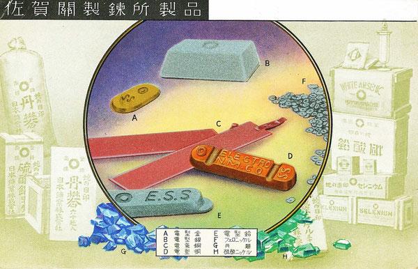 佐賀関精錬所で作られた金属類。今も大分県の金属産業の中核を担っている。(戦前絵葉書所収)
