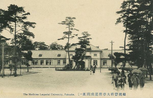辛島篤が研修に通っていた福岡医科大学(後の九州大学医学部)附属病院(戦前絵葉書所収)