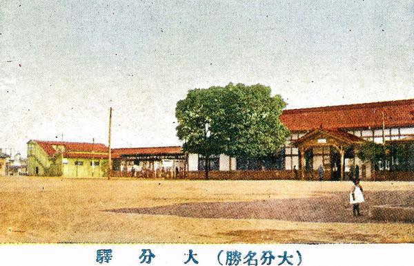 戦前の大分駅の彩色写真。(著者所収)