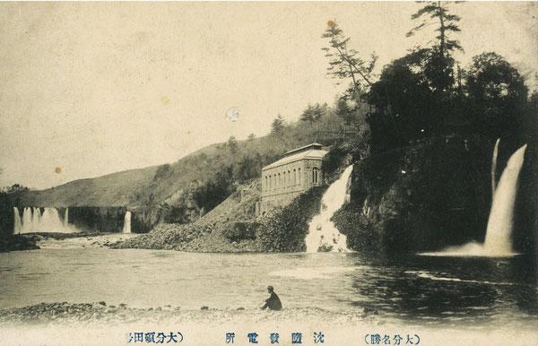 明治時代の沈堕の滝(左:雄滝、右端:雌滝)と、発電所(中央)の絵葉書(所収)