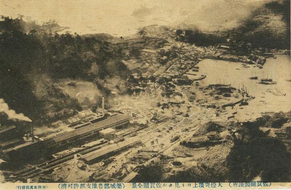 佐賀関の大煙突の頂上から見た風景。写真上が南方向で、手前に港が見えます。(戦前絵葉書所収)