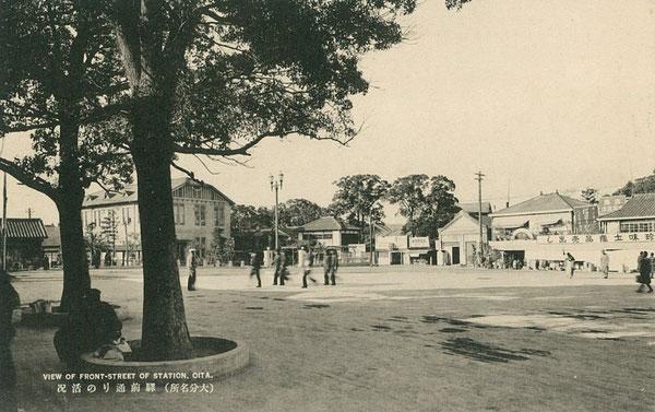 大分駅から見た駅前広場。右端に吉島食料品店と、「桜ようかん」の看板が見える。(著者所収)