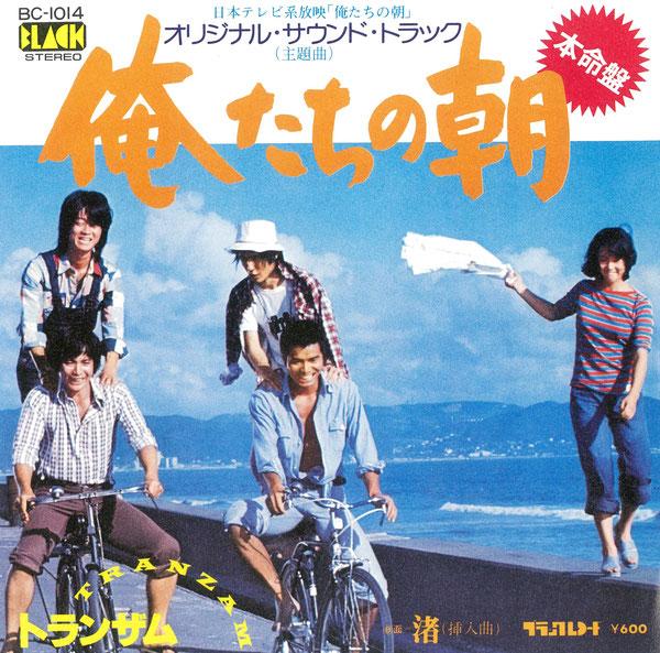 青春ドラマ『俺たちの朝』のレコード(EP盤)ジャケット ©日本テレビ、©ブラックレコード